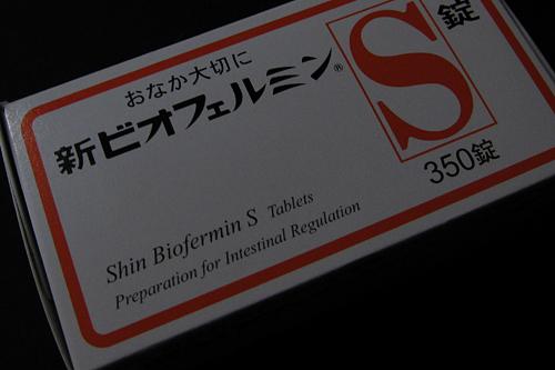 Biofermin.jpg