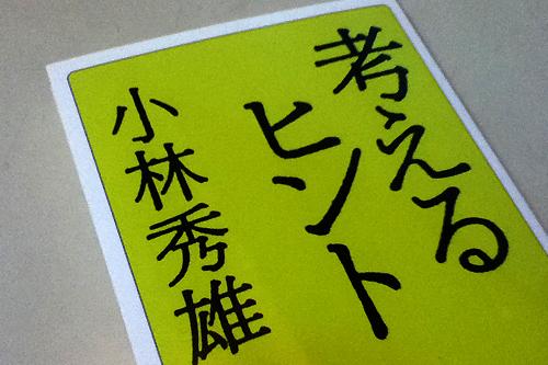 KobayashiHideo.jpg