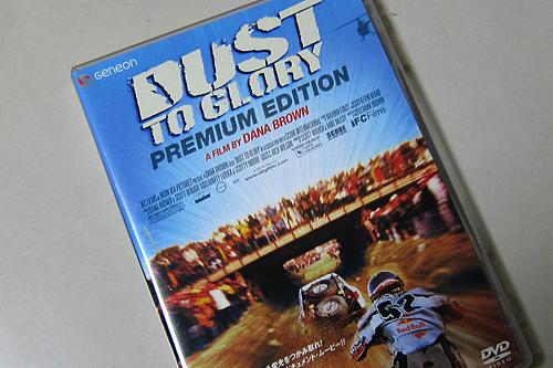 DustToGlory.jpg